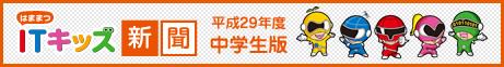 平成29年度 中学1期生 ITキッズ新聞