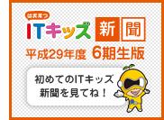平成29年度 6期生 ITキッズ新聞