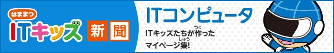 ITコンピュータ新聞