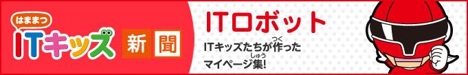 ITロボット新聞