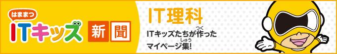 IT理科新聞