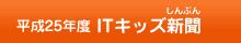 平成25年度ITキッズ新聞