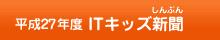 平成27年度ITキッズ新聞